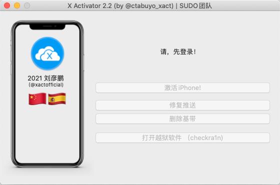 X-Activator V2.2最专业可靠的绕过工具,支持iOS 14.7.1重启